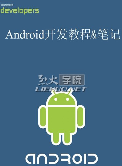 Android开发笔记