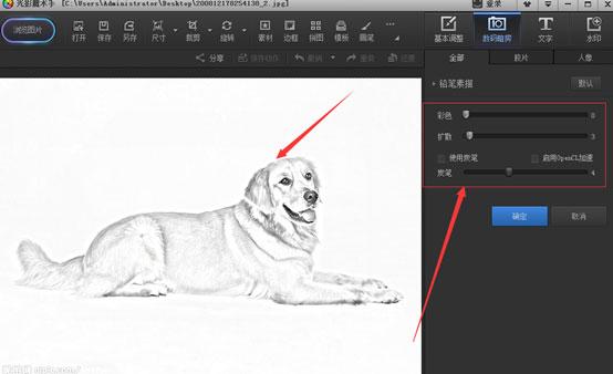 使用光影魔术手将图片制作为铅笔素描效果的方法
