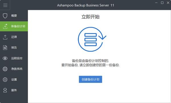 Ashampoo Backup Business Server 11
