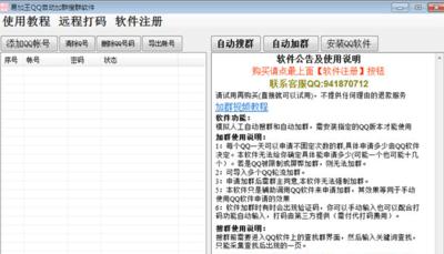 易加王QQ自动加群软件